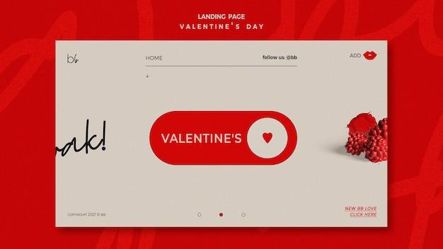 バレンタインデーのランディングページ