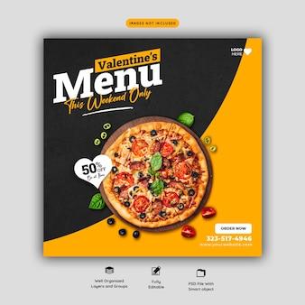 Валентина меню еды и вкусная пицца шаблон баннера в социальных сетях
