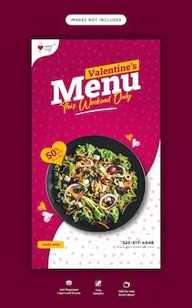 발렌타인 음식 메뉴 및 레스토랑 instagram 및 facebook 스토리 템플릿