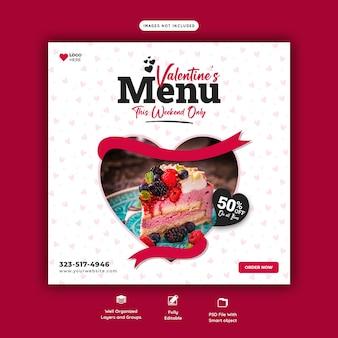 발렌타인 음식 메뉴 및 레스토랑 소셜 미디어 배너 서식 파일