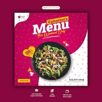 バレンタインフードメニューとレストランのソーシャルメディアバナーテンプレート