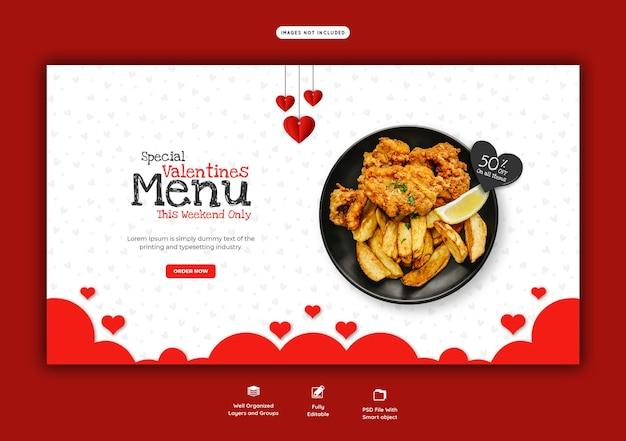 Валентина еда меню и ресторан веб-баннер шаблон