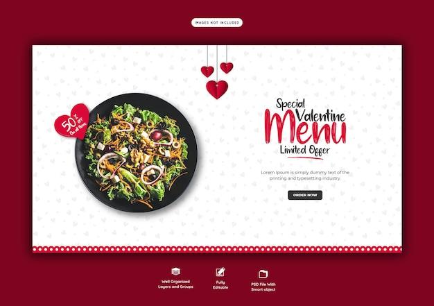 Menu di cibo di san valentino e modello di banner web ristorante