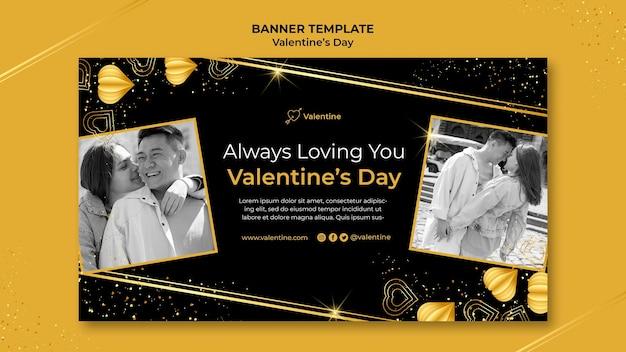 황금 세부 사항 발렌타인 배너 템플릿