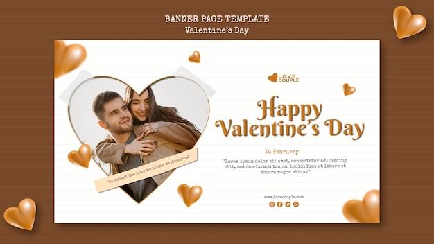발렌타인 배너 서식 파일