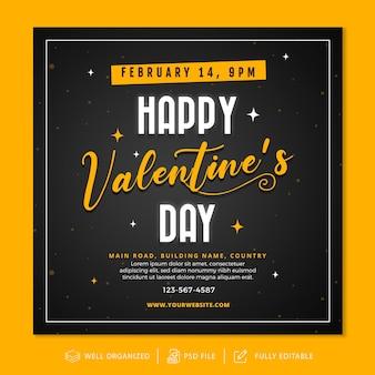 발렌타인 데이 instagram 게시물 및 배너 템플릿