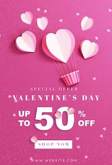 발렌타인 데이 판매 프로모션 카드 디자인