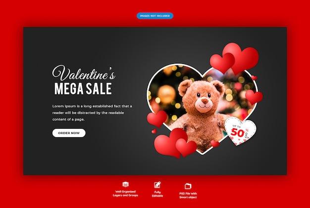 발렌타인 판매 배너 템플릿