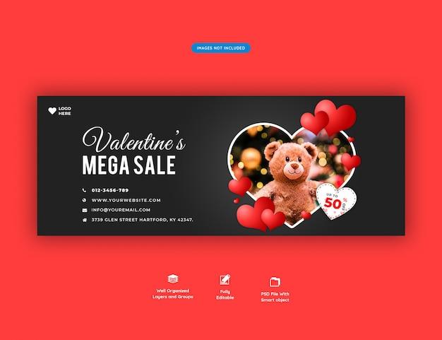 발렌타인 데이 판매 페이스 북 표지 배너