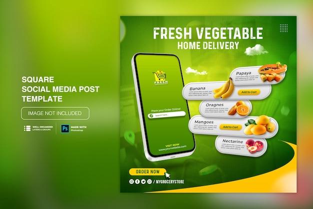 야채와 과일 식료품 배달 소셜 미디어 instagram 포스트 템플릿