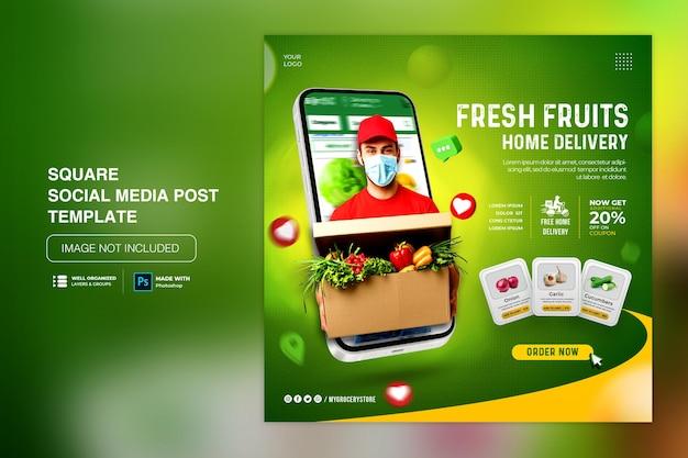 야채 및 과일 식료품 배달 소셜 미디어 인스 타 그램 소셜 미디어 게시물 템플릿