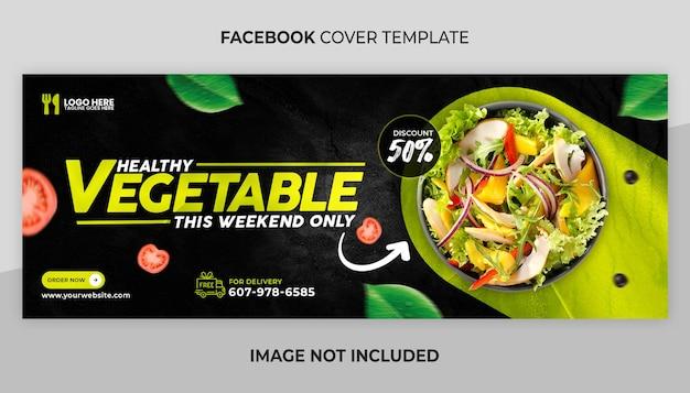 야채 음식 페이스북 표지 템플릿