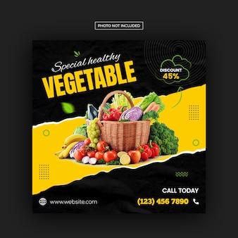 野菜ソーシャルメディアプロモーションバナーとinstagramの投稿デザインテンプレート