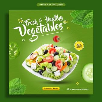 야채 소셜 미디어 홍보 배너 및 instagram 게시물 디자인 템플릿