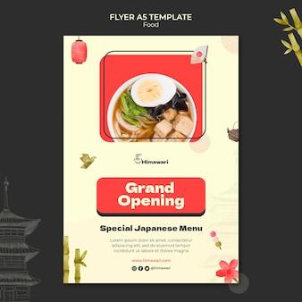 일본 음식 레스토랑의 수직 전단지 템플릿
