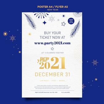 새해 파티 축하 세로 포스터