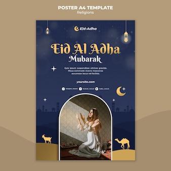 イードアルアドハーのお祝いのための垂直ポスターテンプレート