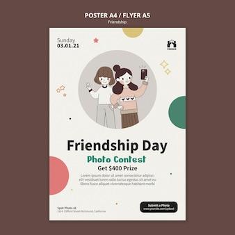 친구와 함께하는 국제 우정의 날 세로 포스터 템플릿