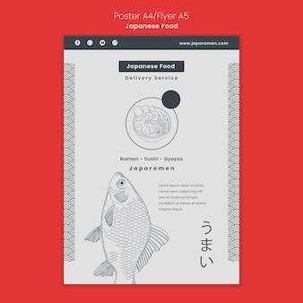日本食レストランの縦のポスターテンプレート