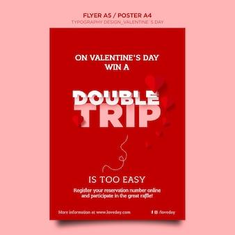 발렌타인 하트와 세로 포스터 템플릿