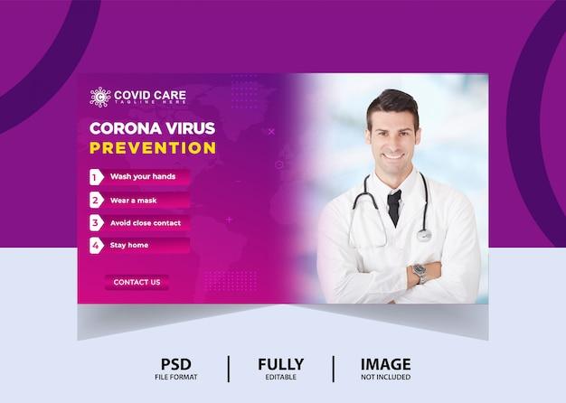 Дизайн баннеров для веб-сайтов по профилактике вирусов