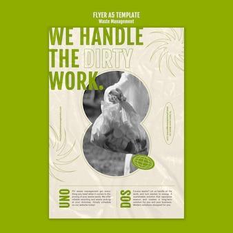 폐기물 관리 포스터 디자인 서식 파일