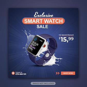 시계 브랜드 제품 소셜 미디어 배너 템플릿
