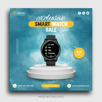 Шаблон сообщения в социальных сетях watch sale