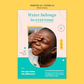 水チャリティーポスターデザインテンプレート