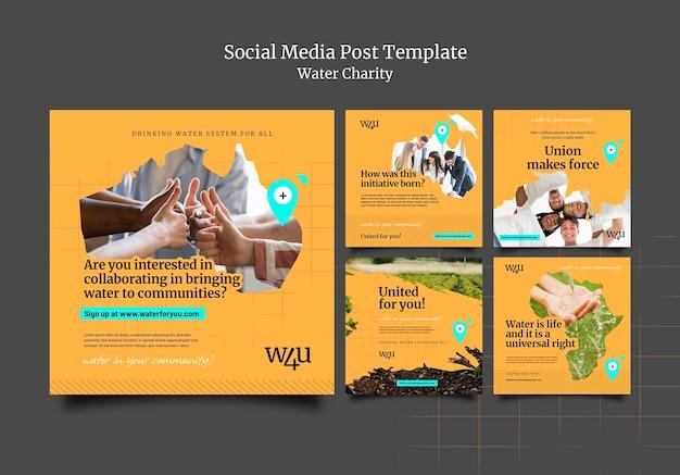 물 자선 소셜 미디어 게시물 디자인 서식 파일