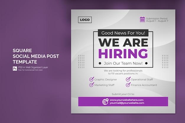 Мы нанимаем вакансию на квадратный баннер или шаблон сообщения в социальных сетях