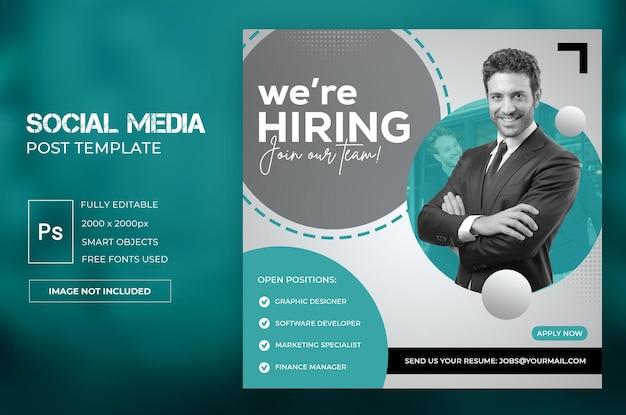 私たちは採用または求人ソーシャルメディア投稿テンプレートまたは正方形のウェブバナーです