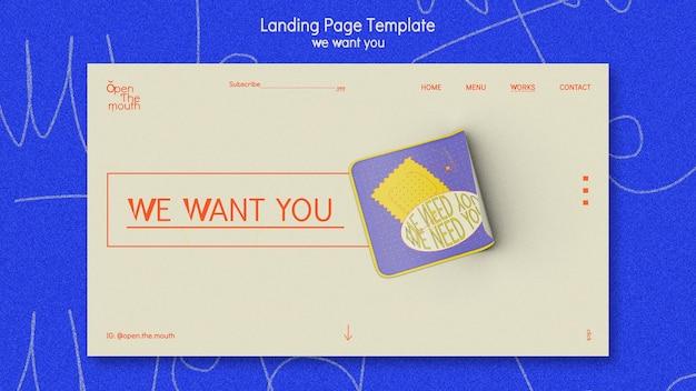 우리는 당신이 방문 페이지를 원합니다