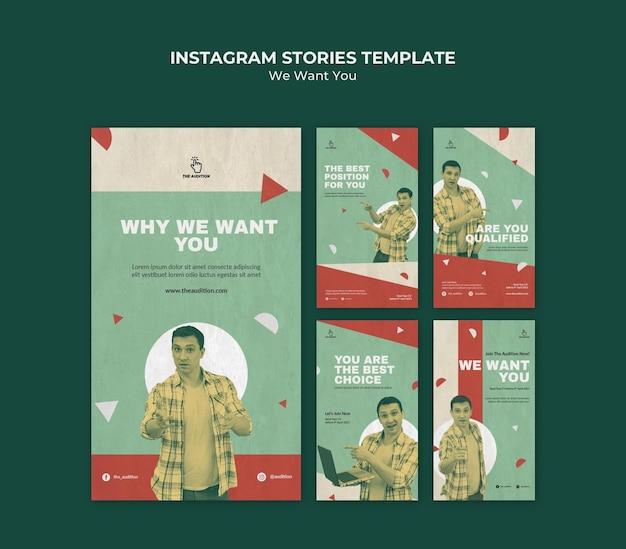 우리는 당신에게 소셜 미디어 이야기를 원합니다