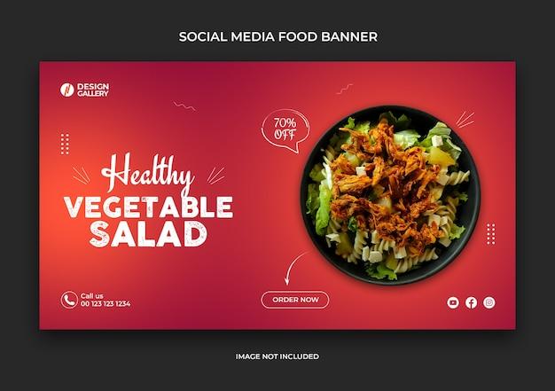 Webおよびソーシャルメディアのファーストフードレストランバナーテンプレート