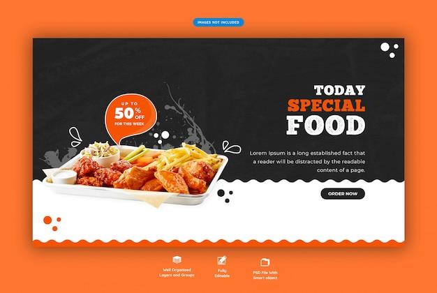 フードメニューとレストランの水平方向のwebバナーテンプレート