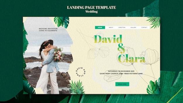 결혼식 방문 페이지 템플릿