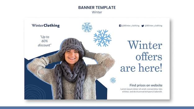 Зимний баннер дизайн шаблона