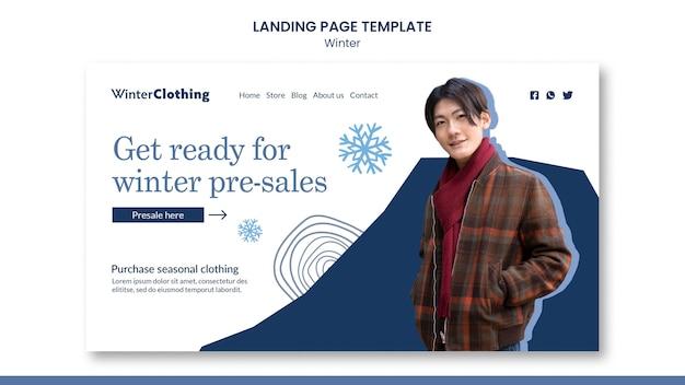 冬のランディングページのデザインテンプレート