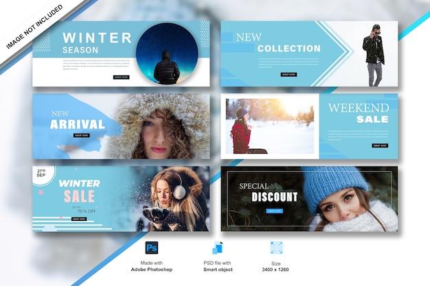 겨울 판매 배너 세트