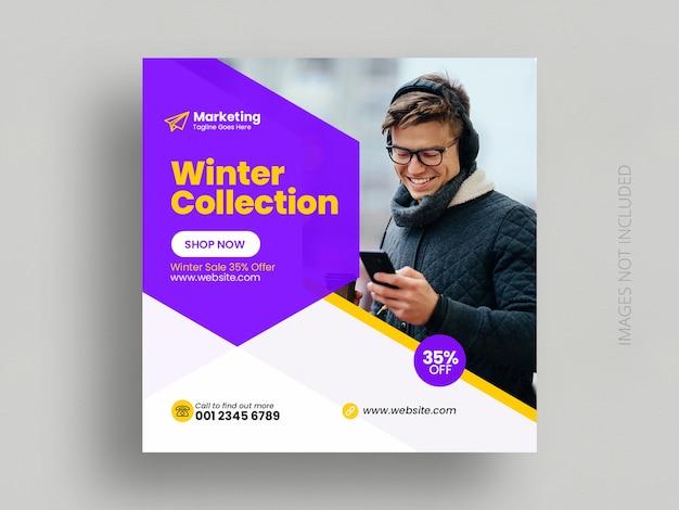 Зимняя распродажа в социальных сетях