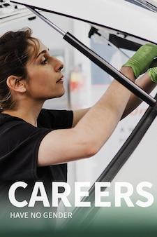 女性のエンパワーメントキャリアテンプレートpsdポスター自動車整備士の心に強く訴える引用