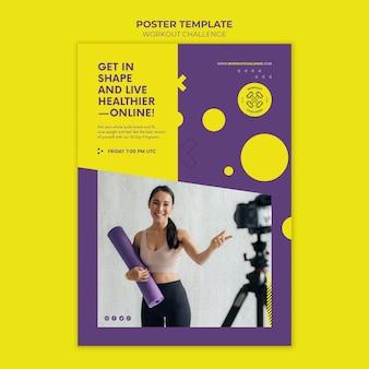 Шаблон печати задачи тренировки