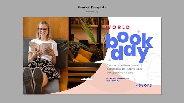 세계 책의 날 배너 서식 파일