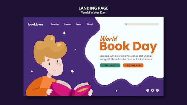 세계 도서의 날 홈페이지 템플릿