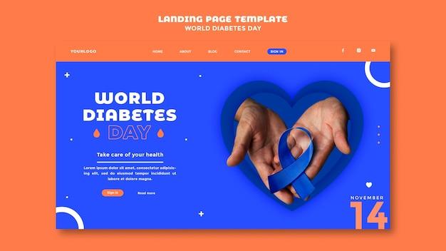 世界糖尿病デーのランディングページテンプレート