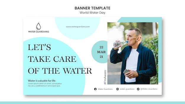 세계 물의 날 개념 배너 서식 파일