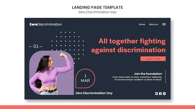 Веб-шаблон дня нулевой дискриминации