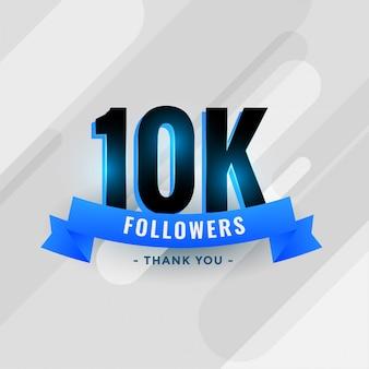 ソーシャルメディア1万人のフォロワーまたは1万人の登録者ありがとうバナー