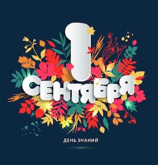 1 сентября. русский перевод надписи 1 сентября день знаний.